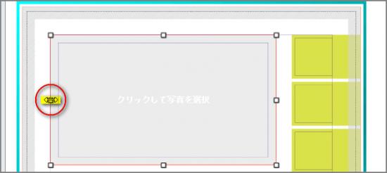 デザインソフトbookumaのオブジェクトの拡大縮小