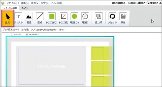 デザインソフトbookumaのオブジェクト選択機能のアイコン