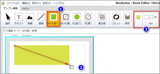 デザインパーツBOX(塗り)の新規作成と設定