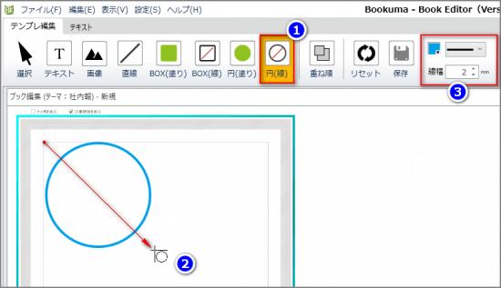 デザインパーツ円(線)の新規作成と設定
