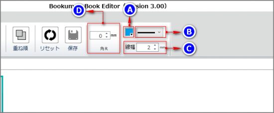 BOX(線)の色・線幅・線種・角Rの設定