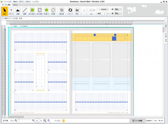 bookuma Ver3.00のソフトインターフェイス画像
