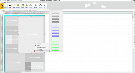 イメージボックスの表示色変更1