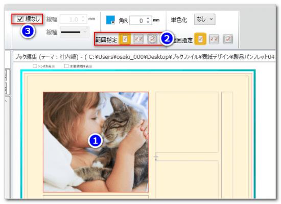 DTPソフトbookumaの画像の枠線1