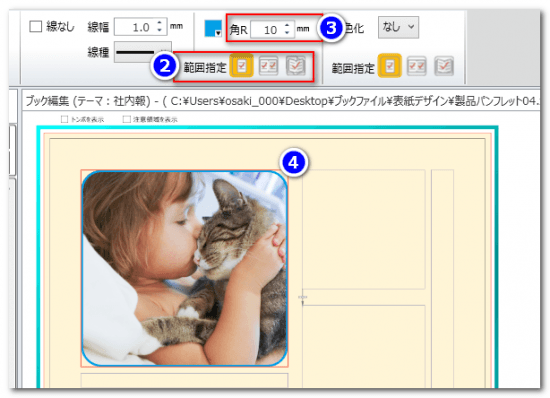 DTPソフトbookumaの画像の枠線3