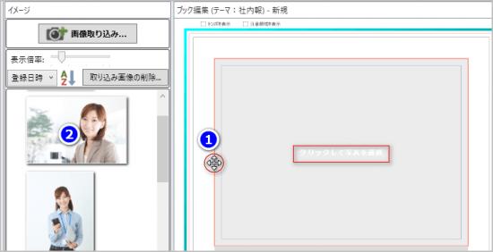 画像の配置方法1