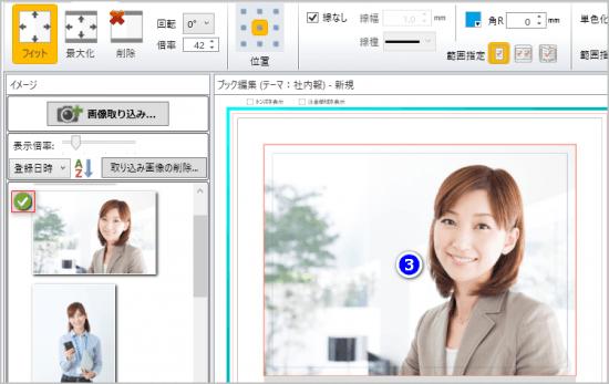 画像の配置方法2