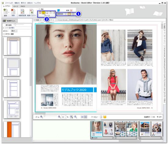 DTPソフトbookumaのページフレームデザイン1