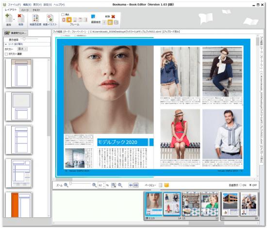 DTPソフトbookumaのページフレームデザイン2