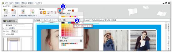 DTPソフトbookumaのページフレームデザインの色設定