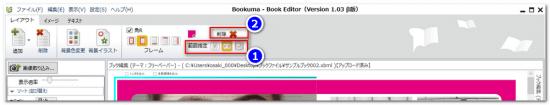 DTPソフトbookumaのページフレームデザインの削除