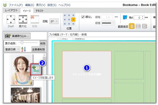 DTPソフトbookumaの画像のフィット配置1
