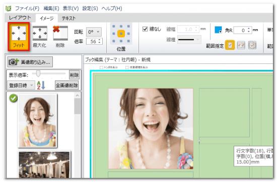 DTPソフトbookumaの画像のフィット配置2
