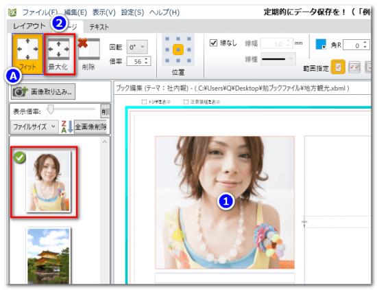DTPソフトbookumaの画像最大化1