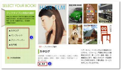 ブックタイプの選択画面