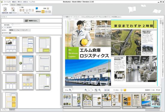 会社案内パンフレット表紙・裏表紙テンプレートデザイン作成例(物流会社)