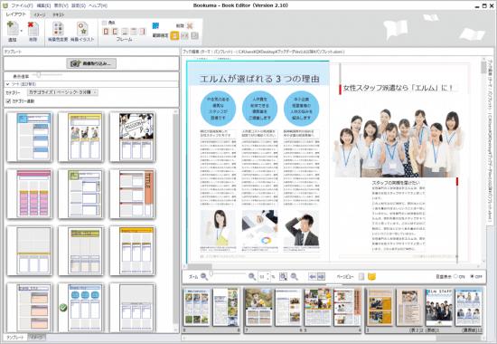会社案内のサービス紹介向きテンプレートデザイン例