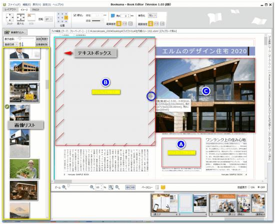 DTPソフトbookumaのイメージボックス選択方法