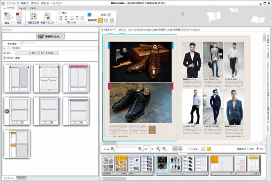 ファッションカタログの無料デザインテンプレート作成例