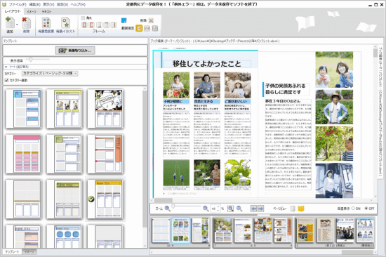 地方自治体パンフレット用テンプレートのデザイン作成見本例