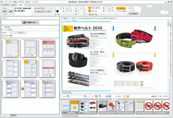 ベルトの商品カタログテンプレートデザイン作成例