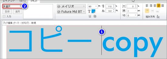 DTPソフトbookumaの書式コピー1