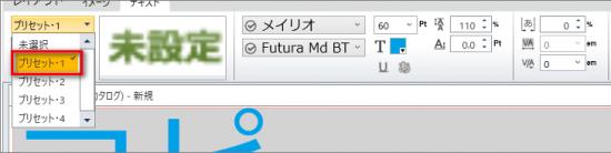 DTPソフトbookumaの書式コピー2