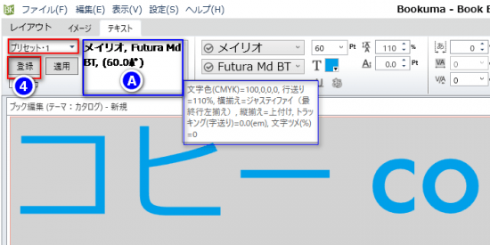 DTPソフトbookumaの書式コピー3