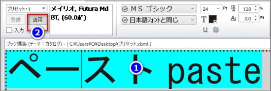 DTPソフトbookumaの書式のペースト1