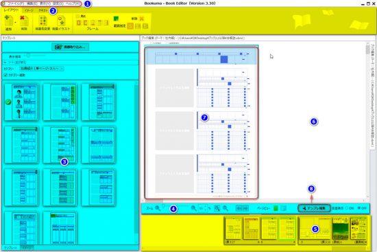デザインソフトbookumaの機能概要