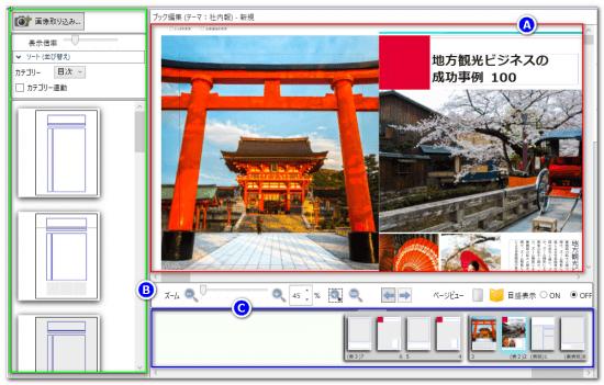 DTPソフトbookumaの作業スペース変更1