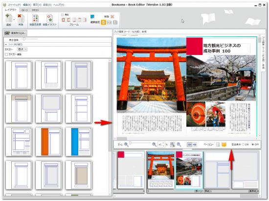 DTPソフトbookumaの作業スペース変更3