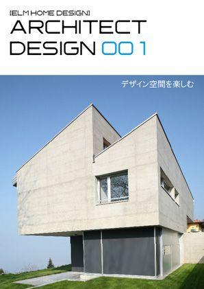 建築設計事務所パンフレット表紙デザイン参考例(テンプレート使用)