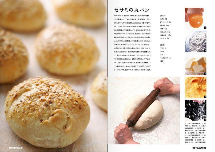 料理教室のレシピブックデザイン作成例