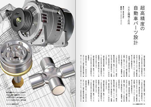 製品パンフレット・サービスカタログ等の表紙デザイン作成例