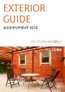 リフォーム会社の住宅エクステリアカタログ表紙デザイン参考例(テンプレート使用)