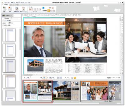 DTPソフトbookuma、ページ移動方向に見開きページがある場合、移動後