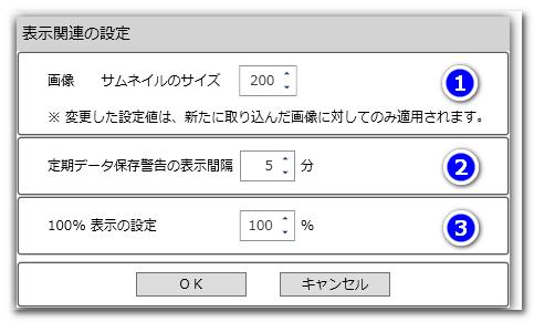 設定の「表示関連の設定」2