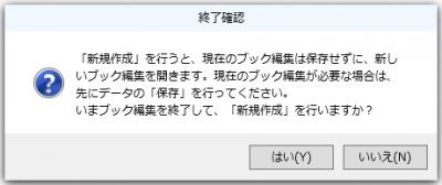 ファイル保存の確認(終了確認)