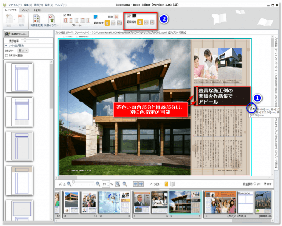 DTPソフトbookumaのデザインパーツの色変更