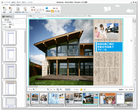 201DTPソフトbookumaのデザインパーツの色変更2
