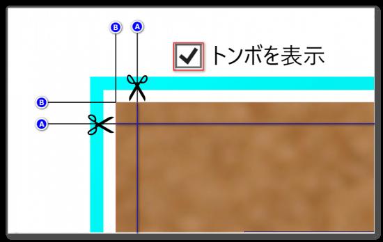 DTPソフトbookumaのトンボを表示2