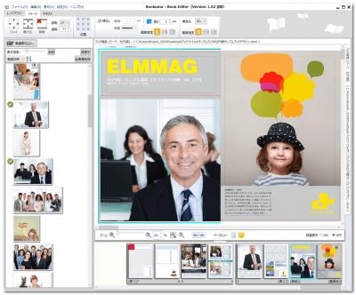DTPソフトbookumaによる会社パンフレット裏表紙デザイン作成例