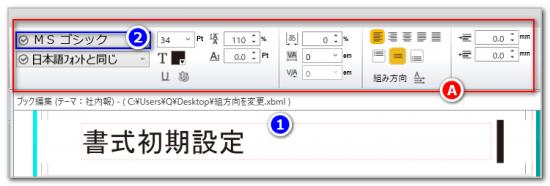 DTPソフトbookumaの書式初期設定1