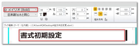 DTPソフトbookumaの書式初期設定2