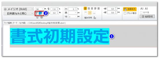 DTPソフトbookumaの書式初期設定3