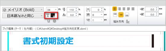 DTPソフトbookumaの書式初期設定4