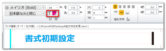DTPソフトbookumaの書式初期設定5