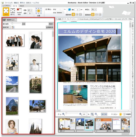 DTPソフトbookumaの画像リスト表示機能