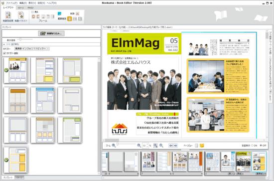 デザインソフトとテンプレートで作成したグループ社内報の表紙デザイン見本